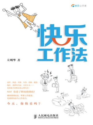 cover image of 快乐工作法