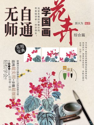 cover image of 无师自通学国画10:花卉综合篇