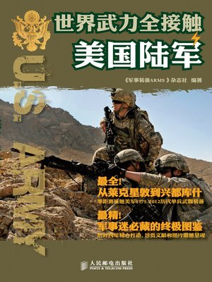 cover image of 世界武力全接触——美国陆军