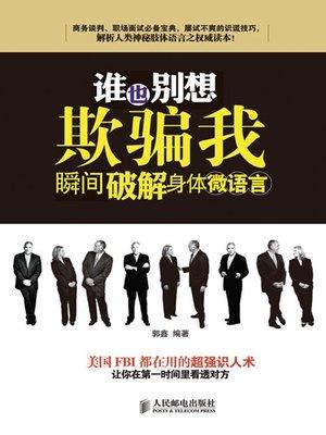cover image of 谁也别想欺骗我——瞬间破解身体微语言