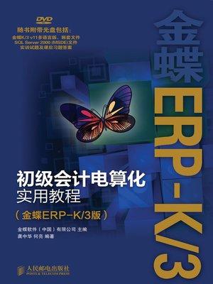 cover image of 初级会计电算化实用教程(金蝶ERP—K/3版)