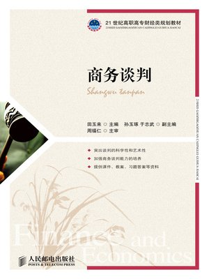 cover image of 商务谈判