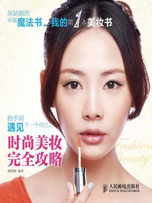 cover image of 时尚美妆完全攻略