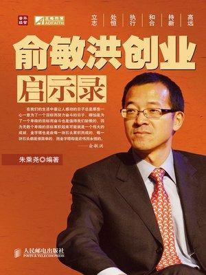 cover image of 俞敏洪创业启示录