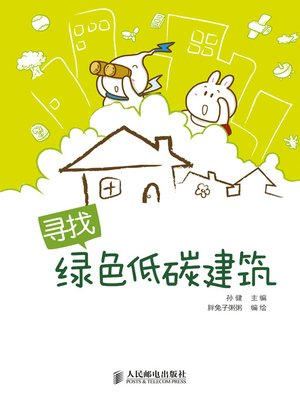 cover image of 寻找绿色低碳建筑