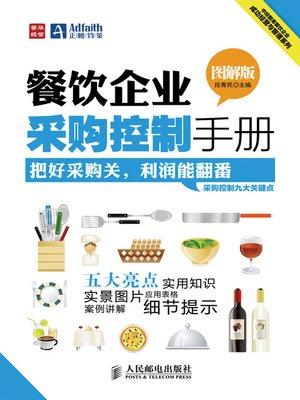 cover image of 餐饮企业采购控制手册(图解版)