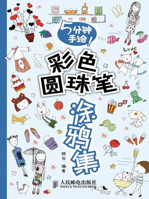 cover image of 5分钟手绘!彩色圆珠笔涂鸦集