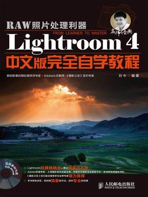 cover image of Lightroom 4中文版完全自学教程