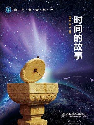 cover image of 时间的故事