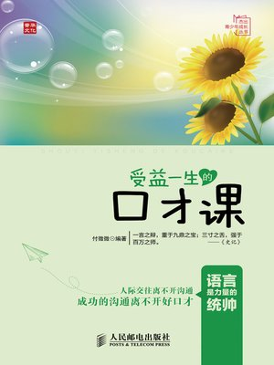 cover image of 受益一生的口才课