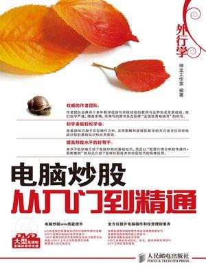 cover image of 外行学电脑炒股从入门到精通