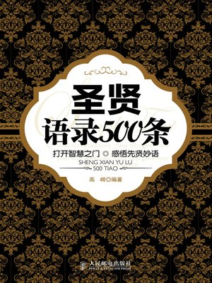 cover image of 圣贤语录500条