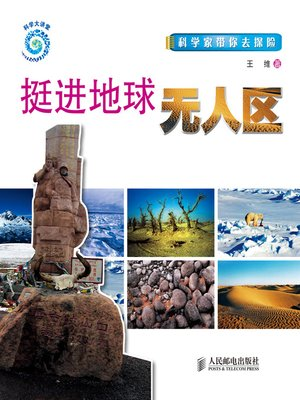 cover image of 挺进地球无人区