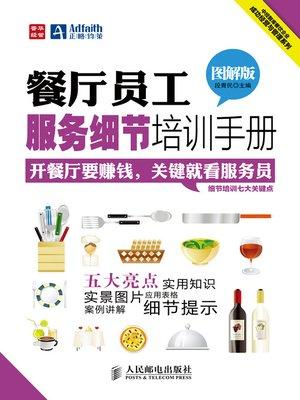 cover image of 餐厅员工服务细节培训手册(图解版)