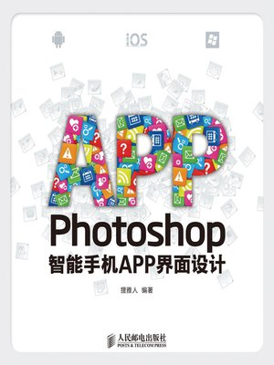 cover image of Photoshop智能手机APP界面设计