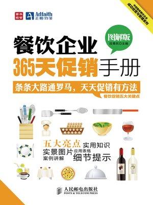 cover image of 餐饮企业365天促销手册(图解版)