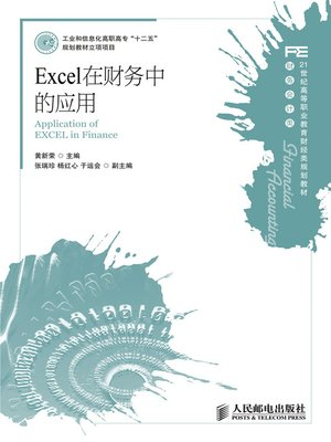 cover image of Excel在财务中的应用