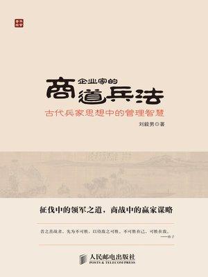 cover image of 企业家的商道兵法——古代兵家思想中的管理智慧