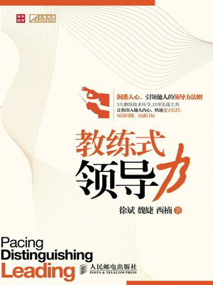cover image of 教练式领导力