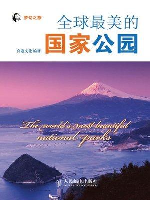 cover image of 全球最美的国家公园 (梦幻之旅)