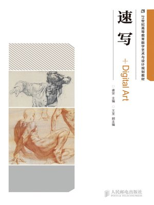 cover image of 速写