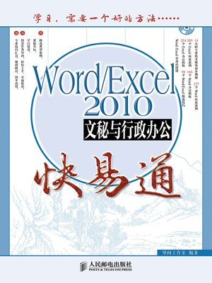 cover image of Word/Excel 2010文秘与行政办公快易通