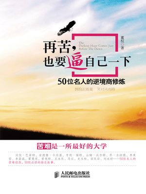 cover image of 再苦,也要逼自己一下:50位名人的逆境商修炼