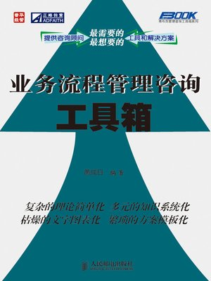 cover image of 业务流程管理咨询工具箱