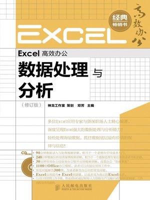 cover image of Excel 高效办公--数据处理与分析(修订版)