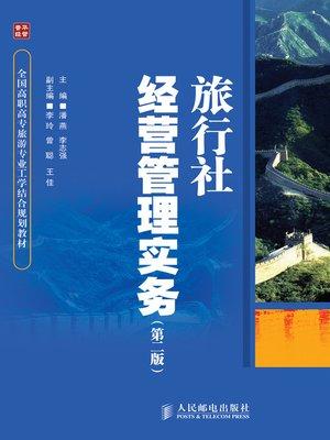 cover image of 旅行社经营管理实务(第二版)