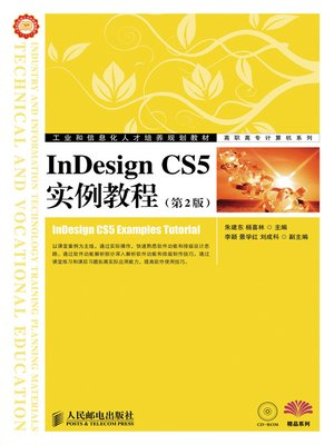cover image of InDesign CS5实例教程(第2版)