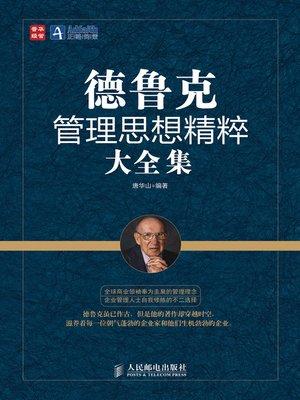 cover image of 德鲁克管理思想精粹大全集