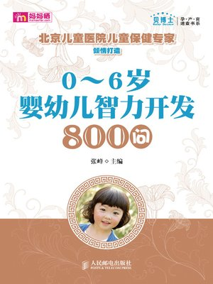 cover image of 0~6岁婴幼儿智力开发800问