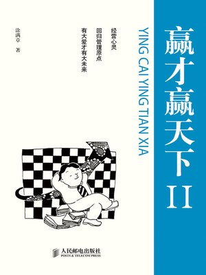 cover image of 赢才赢天下Ⅱ