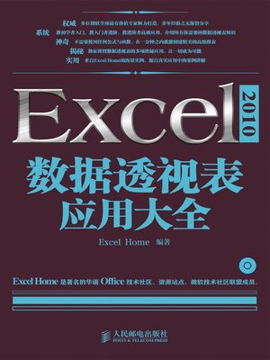 cover image of Excel 2010数据透视表应用大全