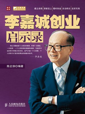 cover image of 李嘉诚创业启示录