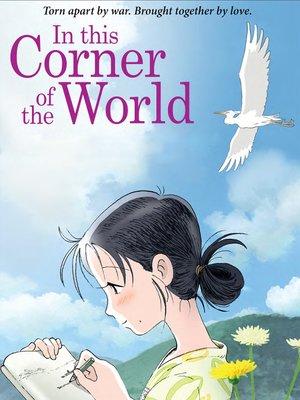 この世界の片隅に = In this corner of the world - Kono sekai no katasumi ni