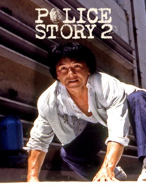 cover image of Police Story 2