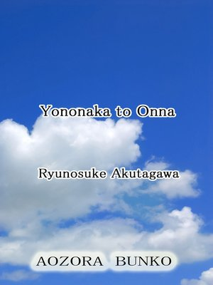 cover image of Yononaka to Onna