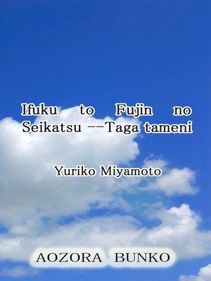 cover image of Ifuku to Fujin no Seikatsu —Taga tameni