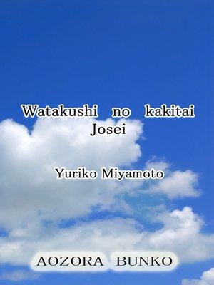 cover image of Watakushi no kakitai Josei