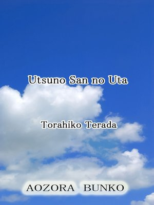 cover image of Utsuno San no Uta