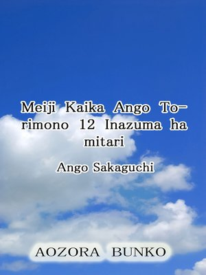 cover image of Meiji Kaika Ango Torimono 12 Inazuma ha mitari