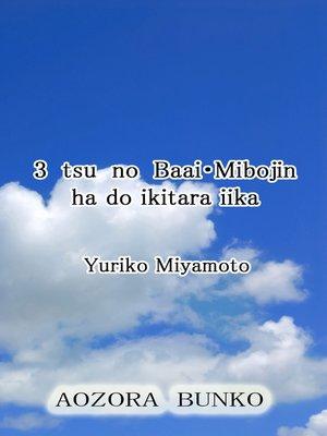 cover image of 3 tsu no Baai・Mibojin ha do ikitara iika