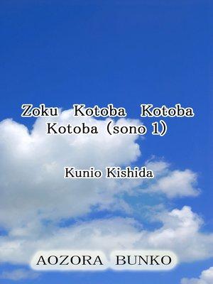 cover image of Zoku Kotoba Kotoba Kotoba (sono 1)