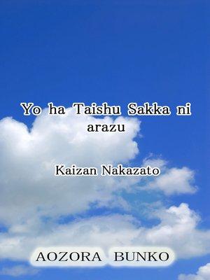 cover image of Yo ha Taishu Sakka ni arazu