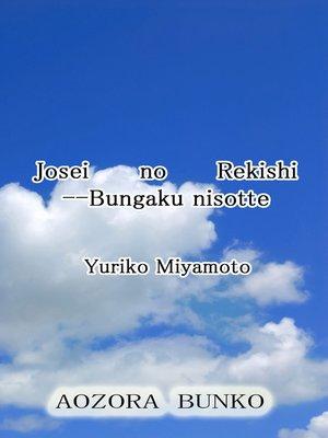 cover image of Josei no Rekishi —Bungaku nisotte