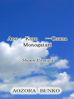 cover image of Ano Koro —Osana Monogatari