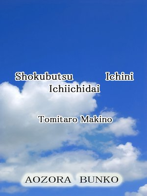 cover image of Shokubutsu Ichini Ichiichidai