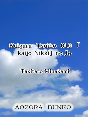 cover image of Kaigara Tsuiho 010 「kaijo Nikki」 no Jo